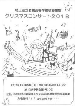 クリスマスコンサート2018(チラシ)