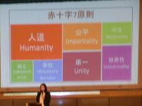 赤十字7原則