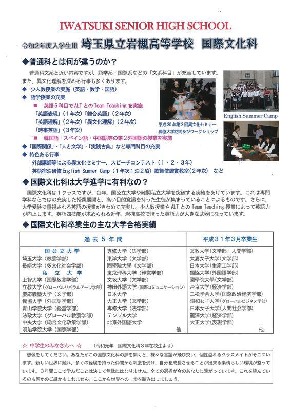 2019国際文化科・国際交流リーフレット(表)