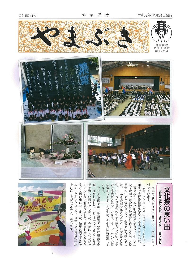 やまぶき第142号(令和元年12月24日発行)1ページ