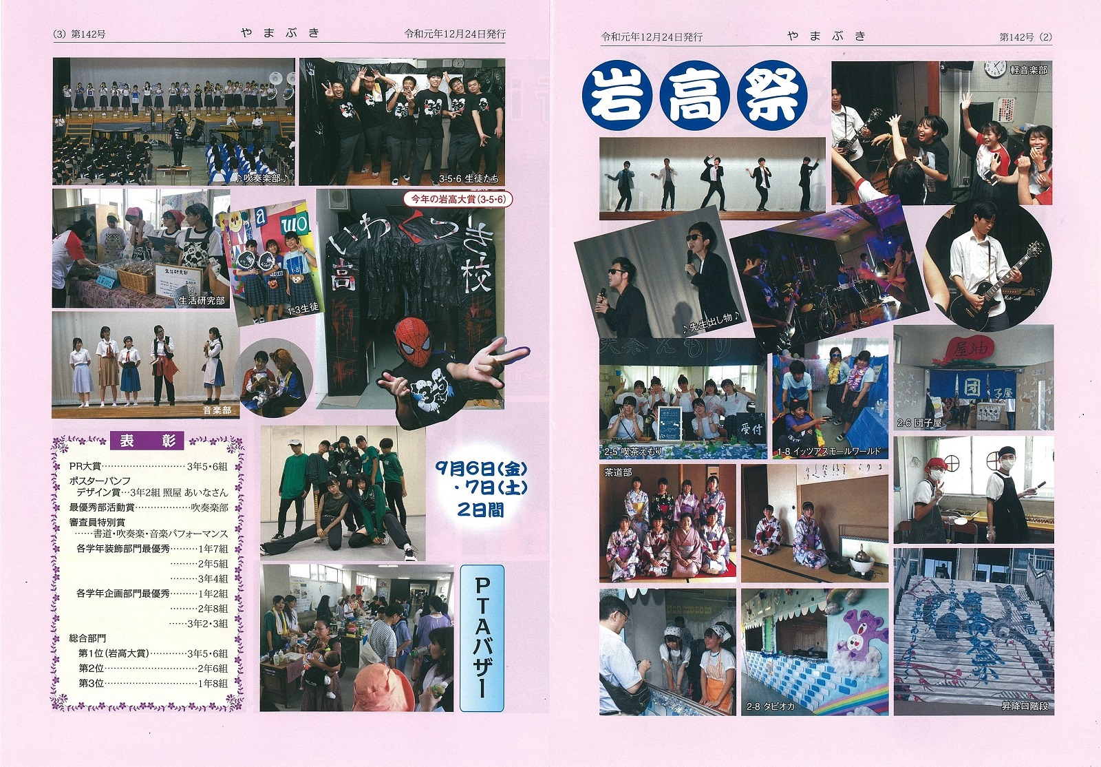 やまぶき第142号(令和元年12月24日発行)2・3ページ