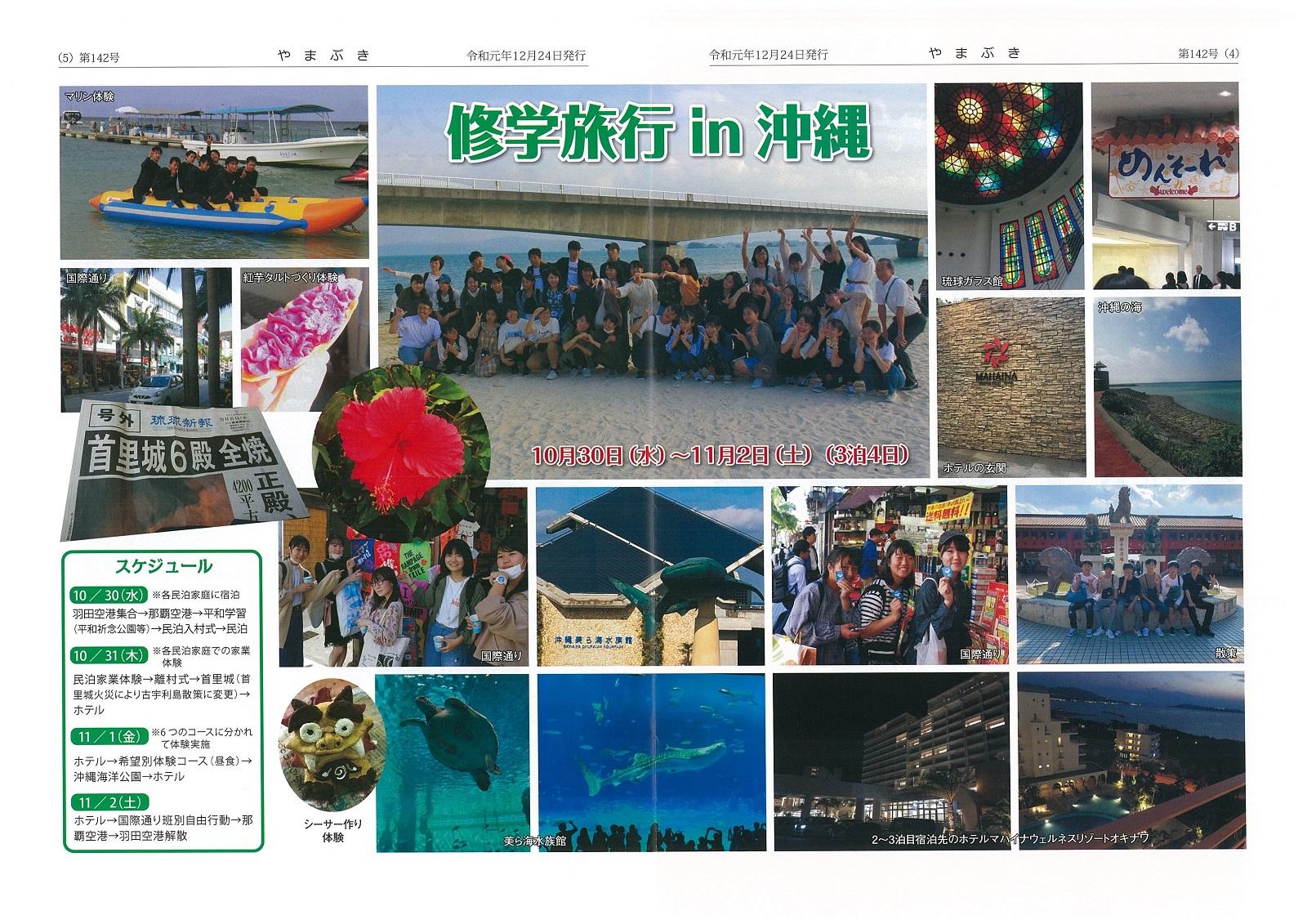 やまぶき第142号(令和元年12月24日発行)4・5ページ