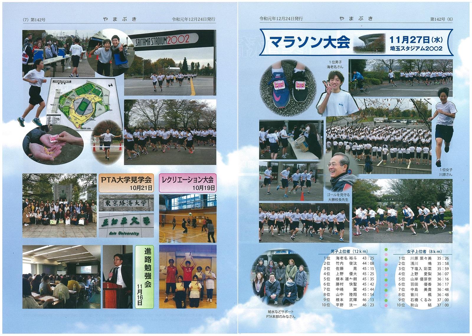 やまぶき第142号(令和元年12月24日発行)6・7ページ
