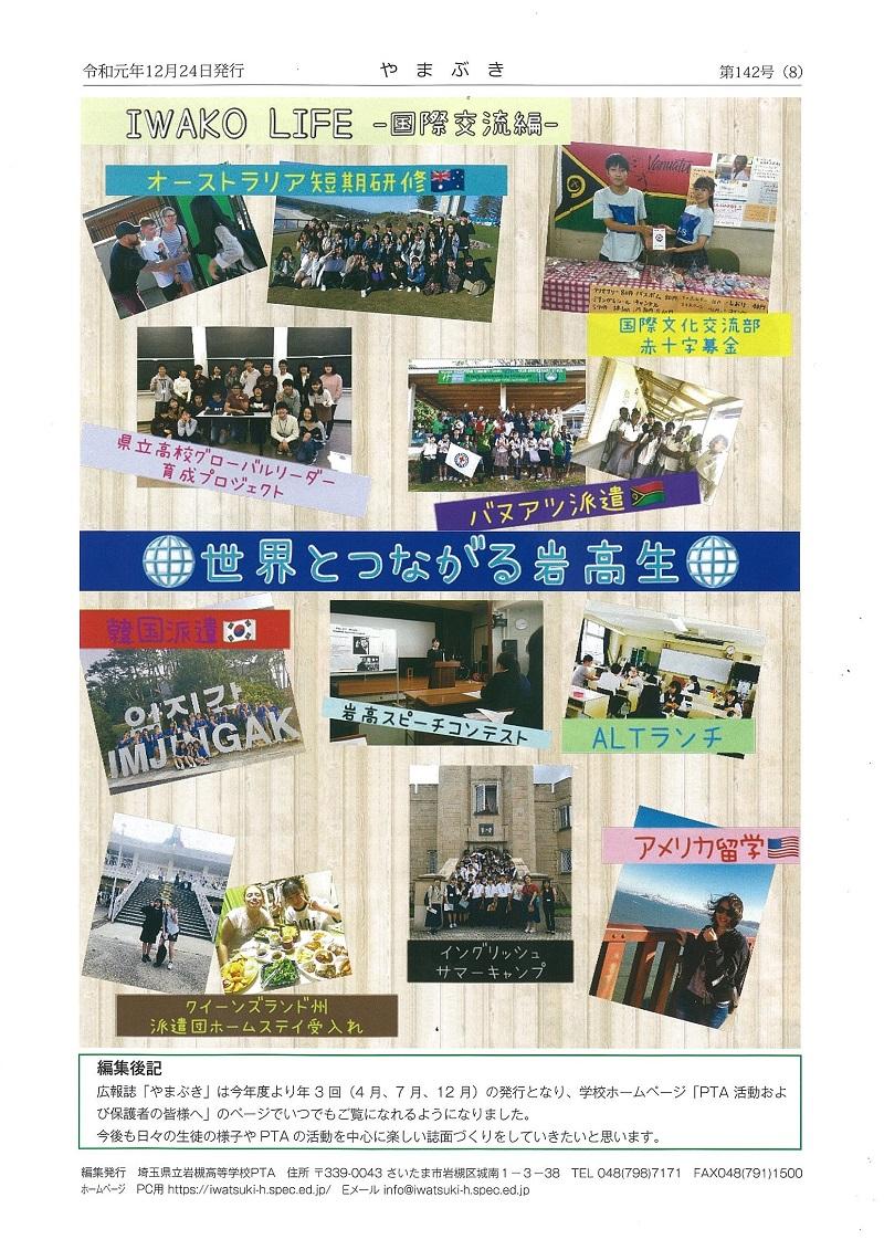 やまぶき第142号(令和元年12月24日発行)8ページ