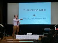 講師の田中先生
